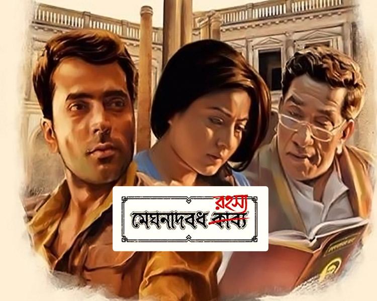 Top 10 Bengali Films of 2017 - Jiyo Bangla