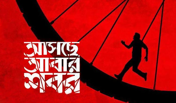 """Asche Abar Shobor"" by Arindam Sil this January 2018"