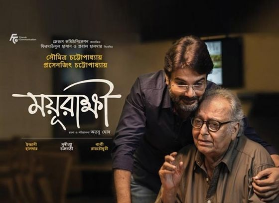 Mayurakshi: A must watch for all gen