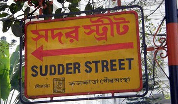 Don't Shudder at Sudder Street