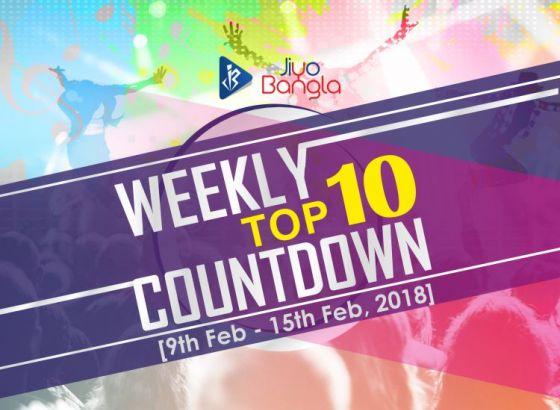 Baanglaar Shera Dosh - 9th Feb - 15th Feb, 2018