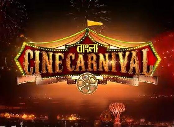 Monami Ghosh Anchoring Bangla Cine Carnival