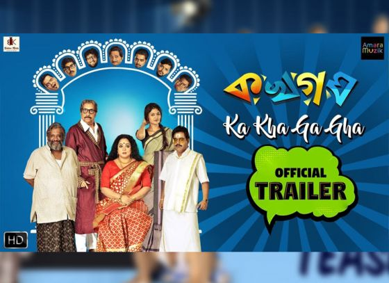 """Ka Kha Ga Gha"" by Krishnendu Chatterjee released today"