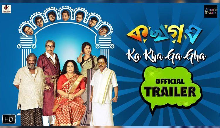 """Ka Kha Ga Gha"" by Krishnendu Chatterjee released today"