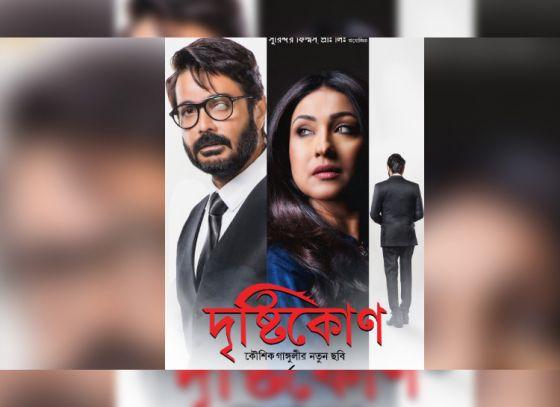 Do you know Who Praised The Trailer of 'Drishtikon'