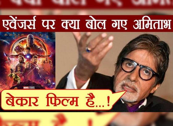 Avengers is not for Amitabh Bachchan
