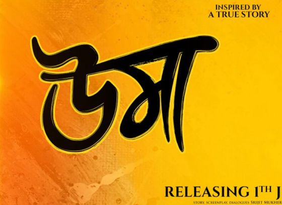 """A concert in the name of Srijit's """"UMA"""""""