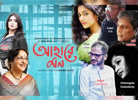 'Ahare Mon' clears the censor formalities