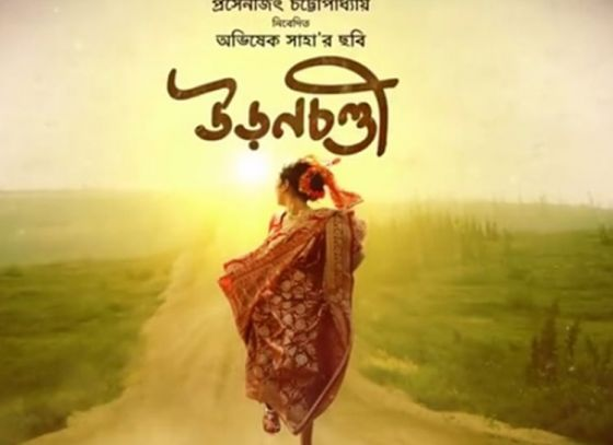 Check out the interesting poster of 'Uronchondi'