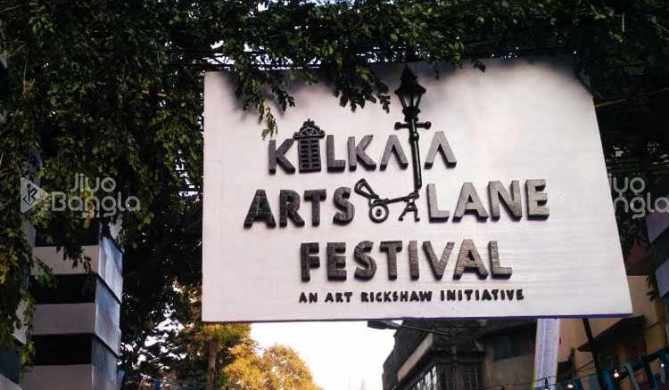 Kolkata Arts Lane Festival 2019