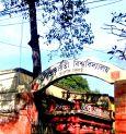 Rabindra Bharati University to set up new campus