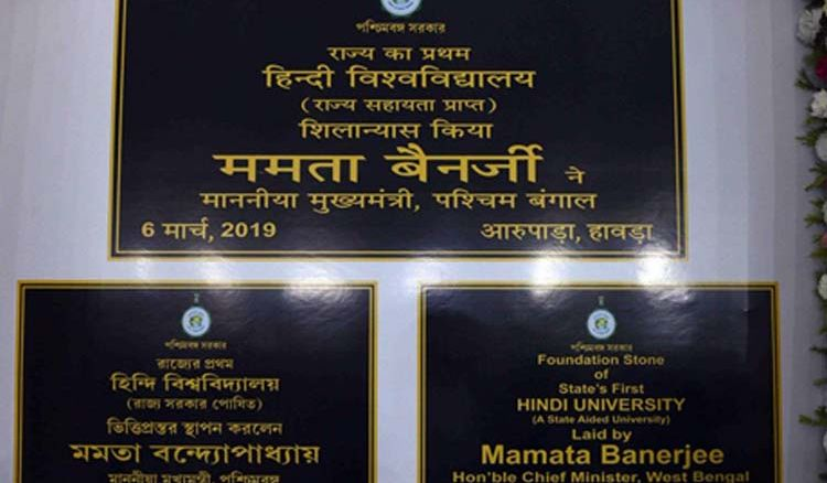 Bengal's first Hindi University