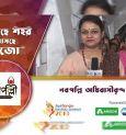 নবপল্লী অধিবাসী বৃন্দ | জিয়ো বাংলা, শারদ সম্মান ২০১৯