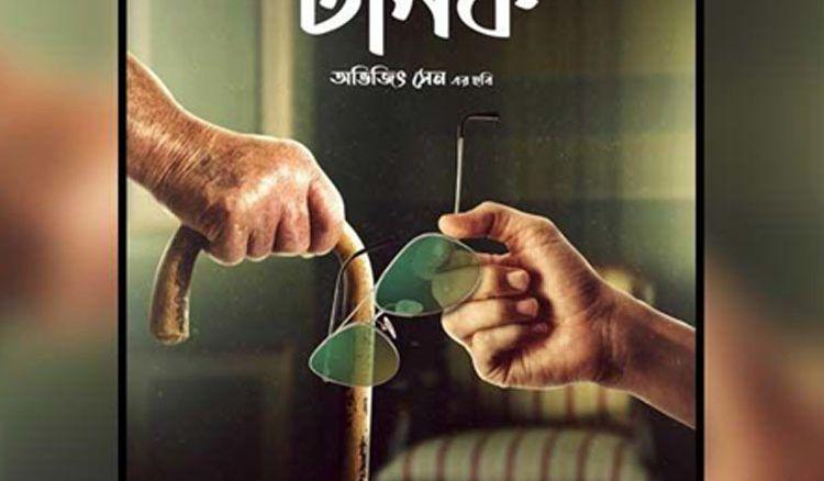 Dev in Abhijit Sen's new movie 'Tonic'