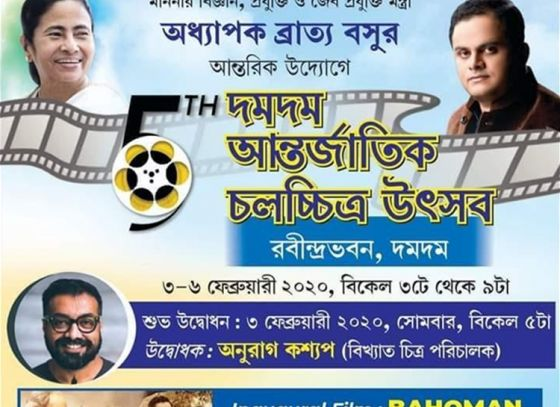 Last day of 5th Dum Dum International Film Festival
