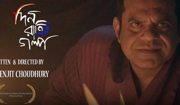 Death has different shade in 'Din Ratrir Golpo'
