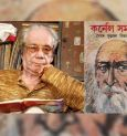 সাহিত্যে গোয়েন্দা: কর্নেল নীলাদ্রি সরকার