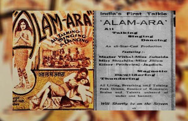প্রথম ভারতীয় সবাক ছবি 'আলম আরা'র কথা