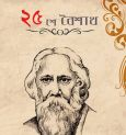 Jiyo Bangla Celebrating Gurudev Rabindranath Tagore's 157th Birth Anniversary