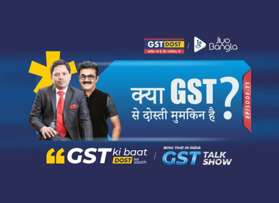GST Ki Baat Dost Ke Saath | Episode 11 | Is it possible to make friendship with GST?