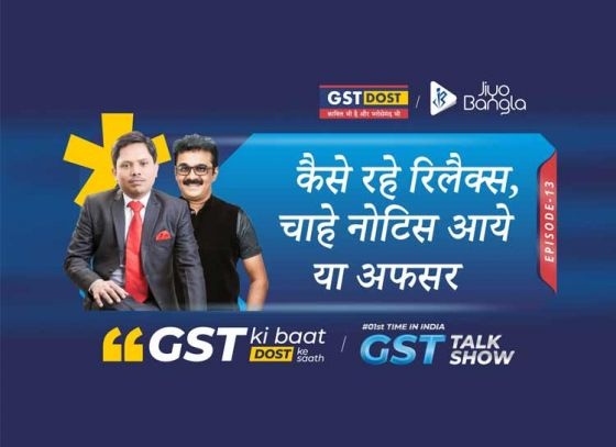 GST Ki Baat Dost Ke Saath | Episode 13 | The Secret of Remaining Calm in the face of a NOTICE or an OFFICER?