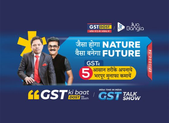 GST Ki Baat Dost Ke Saath | Episode 14 | 5 Easy Tips to get benefited from GST