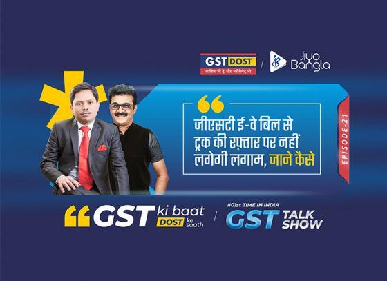 GST Ki Baat Dost Ke Saath | Episode 21 | Decoding Impact of GST, E-Way Bill on Truck Drivers