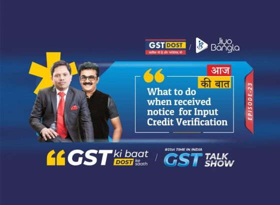 Notice for Input Credit Verification | GST Ki Baat Dost Ke Sath | Episode 23