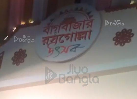 Shashi Panja | Dhiman Das | Bagh Bazaar | Rosogolla Utsab