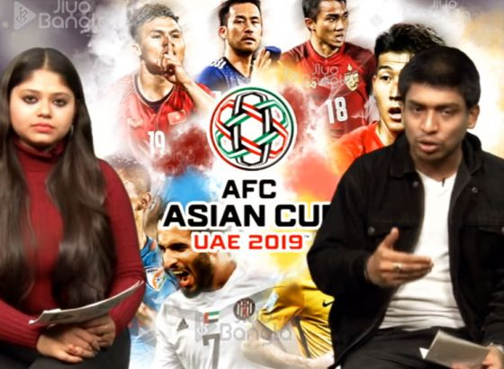AFC Asian Cup | 2019 | India VS UAE | Preview