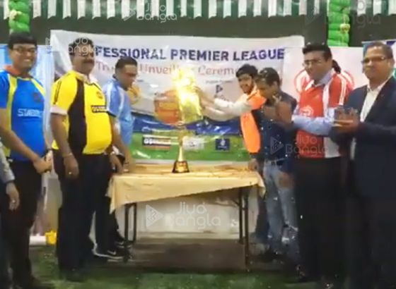 Trophy Unveiling Ceremony | Professional Premier League | 2019 | Live