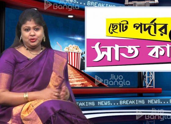 Monosha |Chotoh Pordar Sath Kahon | Episode 1 | Season 1