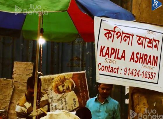 Kapila Ashram | 100 Years Old | Sharbat Shop