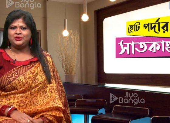 Debshankar Halder | Rupankar | Jojo | Sidhu | Ujjayini Mukherjee | Chhoto Pordaar Saatkaahon