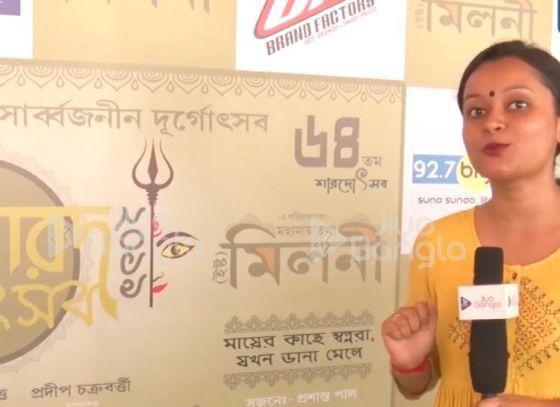 Jiyo Bangla Sharod Samman 2019   Khuti Puja of Mahamayatala