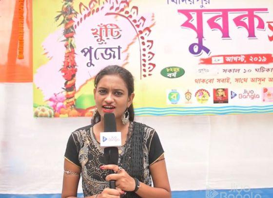 Watch the Khuti Puja of Khiddirpore Jubak Sangha | Jiyo Bangla Sharod Samman 2019