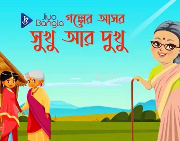 'Sukhu r Dukhu' | Jiyo Bangla 'Golper Asor'