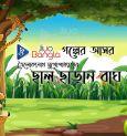 Chhaal Chharano Baagh | Jiyo Bangla Golper Asor