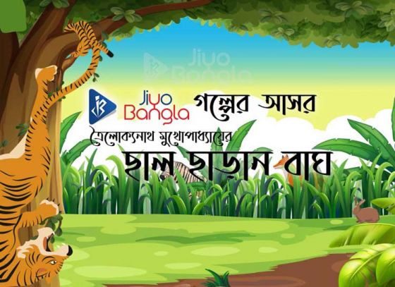 Chhaal Chharano Baagh | Jiyo Bangla Golper Asor