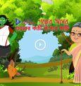 সোনার কাটি রূপার কাটি| জিয়ো বাংলা গল্পের আসর