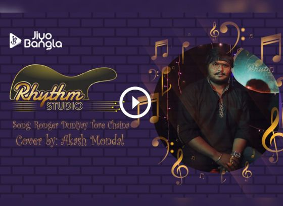 Ronger Duniyay Tore Chaina | Akash Mondal | Episode 66 | Rhythm Studio | Season 1