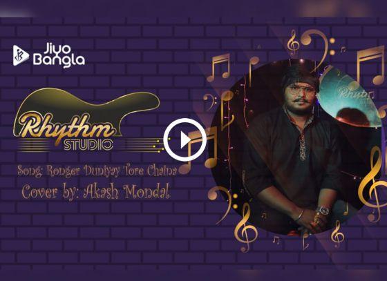 Ronger Duniyay Tore Chaina | Akash Mondal | Episode 66 | Rhythm Studio | Season 1